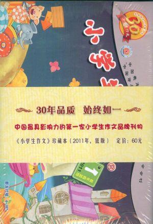 小学生小学低年级年级版合订本(2011年作文套全年六拼音单元一作文图片