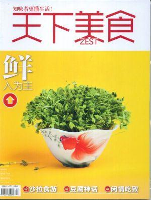 天下美食2010年7月期封面图片-杂志铺zazhipu.com-的
