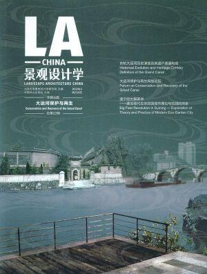 la 景观设计学2012年1期封面图片-杂志铺zazhipu.com