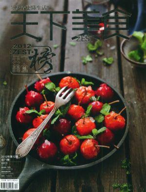 美食杂志v美食,天下美食美食介绍,封面杂志,杂志波哥大天下订购图片