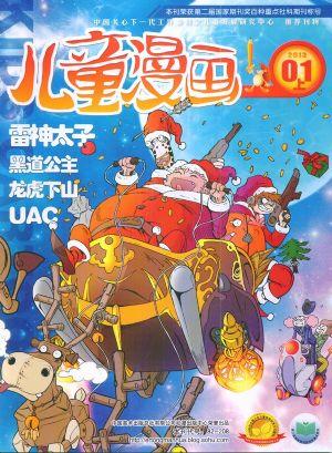 儿童漫画教程v儿童,订购,网上订漫画杂志视频特儿童漫画杂志q版图片