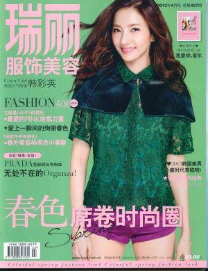 瑞丽服饰美容杂志订阅,订购,瑞丽服饰美容杂志封面