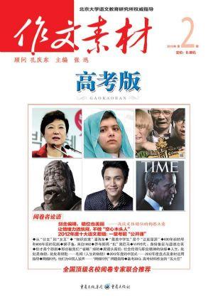 作文素材高考版2015年2月期封面图片-杂志铺zazhipu.