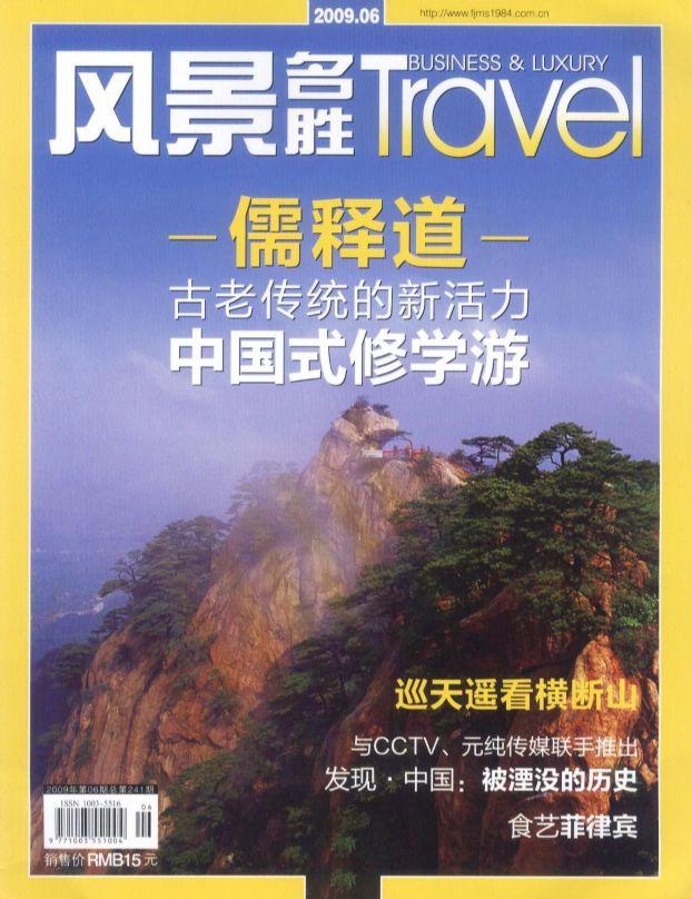 风景名胜2010年第2期封面图片-杂志铺zazhipu.com-的