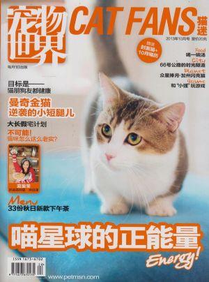 宠物世界(猫迷)2015年5月期封面图片-杂志铺zazhipu.