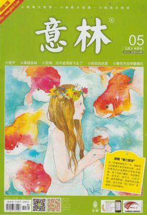 意林2009年8月刊封面图片-杂志铺zazhipu.com-领先的
