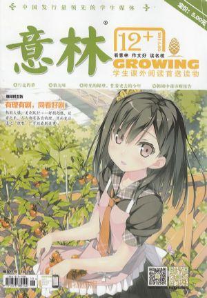 意林12+2013年10月期封面图片-杂志铺zazhipu.com-的