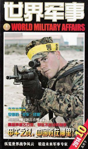 世界军事2011年6月第2期封面图片-杂志铺zazhipu.com