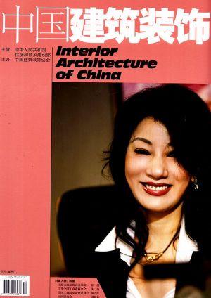 中国建筑装饰装修2012年7月期封面图片-杂志铺zazhipu
