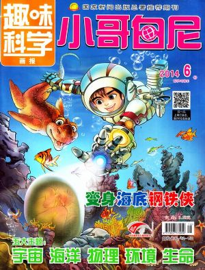 小哥白尼趣味科学画报2011年4月期封面图片-杂志铺.