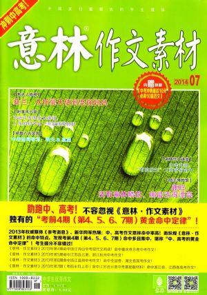 意林作文素材订阅,意林作文素材杂志订购,杂志封面