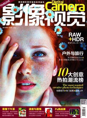 《影像视觉 2014年7月刊》10大创意热拍潮流榜