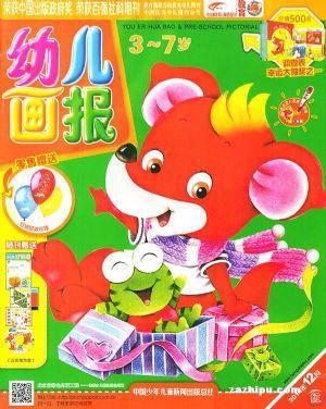 幼儿画报2009年7月刊封面图片-杂志铺zazhipu.com-的