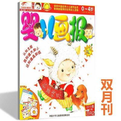 《婴儿画报》强调知识性和教育性