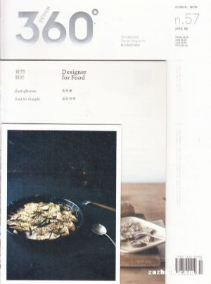 design 360°观念设计杂志2015年6月期图片