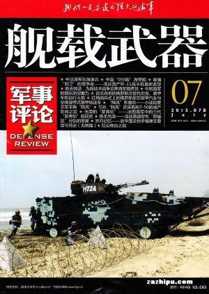 军事杂志封面素材