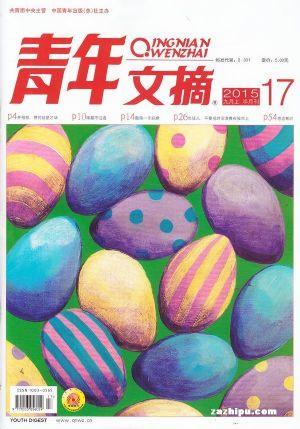 青年文摘订阅,青年文摘杂志订购,杂志封面,杂志精彩