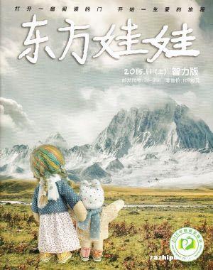 东方娃娃(智力版 绘本版)杂志