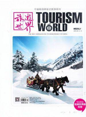 旅游世界杂志封面秀-图片-杂志铺zazhipu.com-领先的