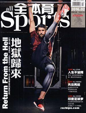 全体育订阅,全体育杂志订购,杂志封面,杂志精彩内容