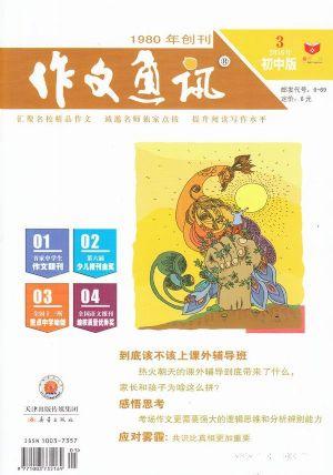 作文通讯初中版杂志封面秀-图片-杂志铺zazhipu.com