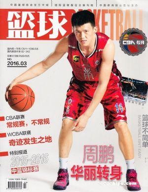 篮球订阅,篮球杂志订购