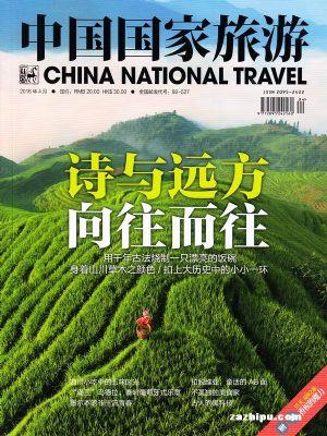 中国国家旅游订阅,中国国家旅游杂志订购,杂志封面