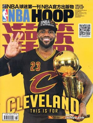 环球体育灌篮订阅,环球体育灌篮杂志订购,杂志封面