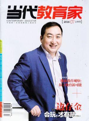 当代教育家杂志