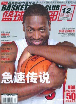 篮球俱乐部杂志封面浏览