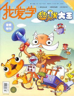 36 69折  杂志社:幽默大王 发行周期:月刊 这里有最搞笑的漫画,最幽默