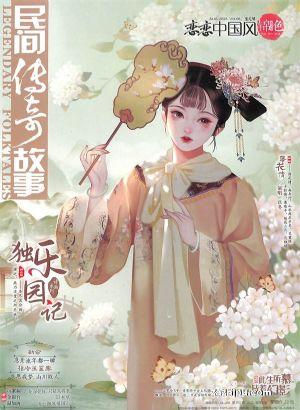 戀戀中國風圖片