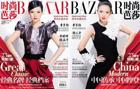 时尚芭莎创中国期刊之最-时尚芭莎上半月刊杂志封面