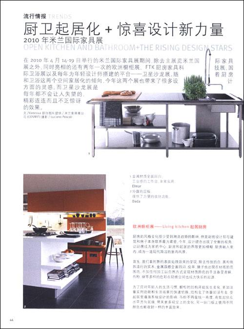 时尚家居(2010年7月号)精彩内容-时尚家居杂志封面
