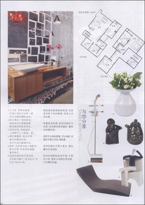 时尚家居(2010年9月号)导读-时尚家居订阅-杂志铺