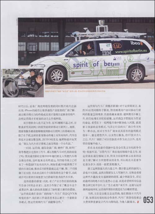 中国企业家(2010年11月上月刊)导读-中国企业家杂志封面,内容精彩试读