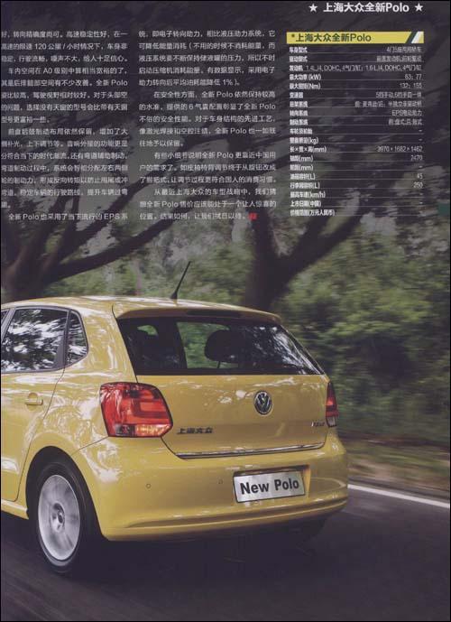 汽车族(2010年12号)导读-汽车族杂志封面,内容精彩试读