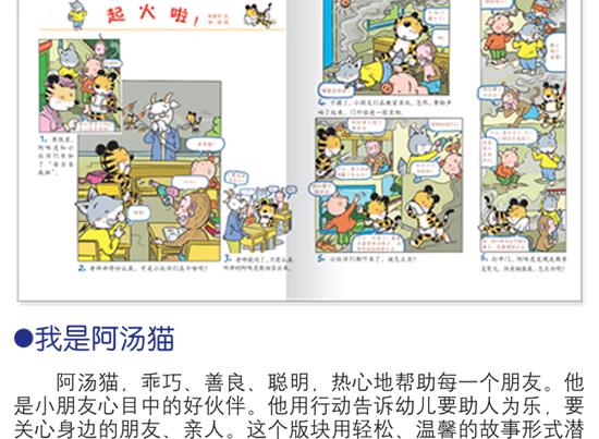意林儿童绘本 幼儿益智画册(综合版 游戏版)组合订阅(1年共12期)(杂志