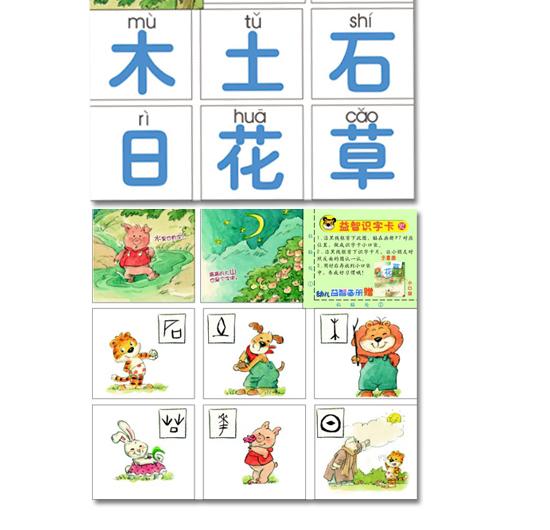 > 幼儿益智画册(综合版 游戏版)订阅