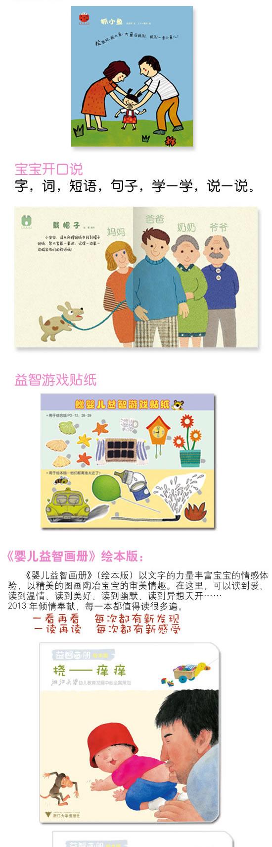 婴儿益智画册(综合版+绘本版)杂志订阅