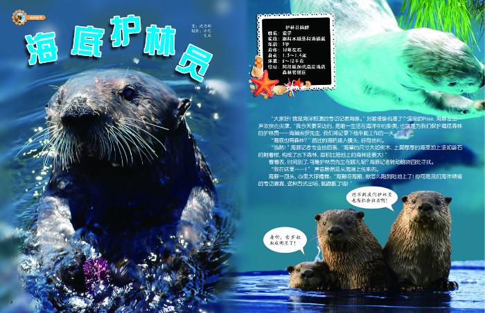 动物故事,趣味呈现;寻奇探秘,体味自然……进入《自然探秘》的神奇世界,领略多彩的动植物生活!