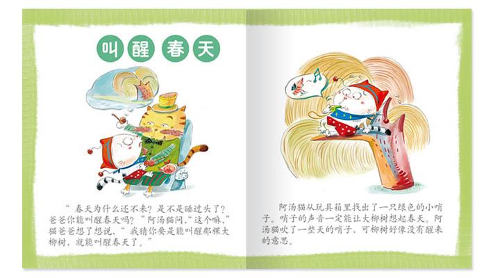幼儿益智画册综合版 游戏版