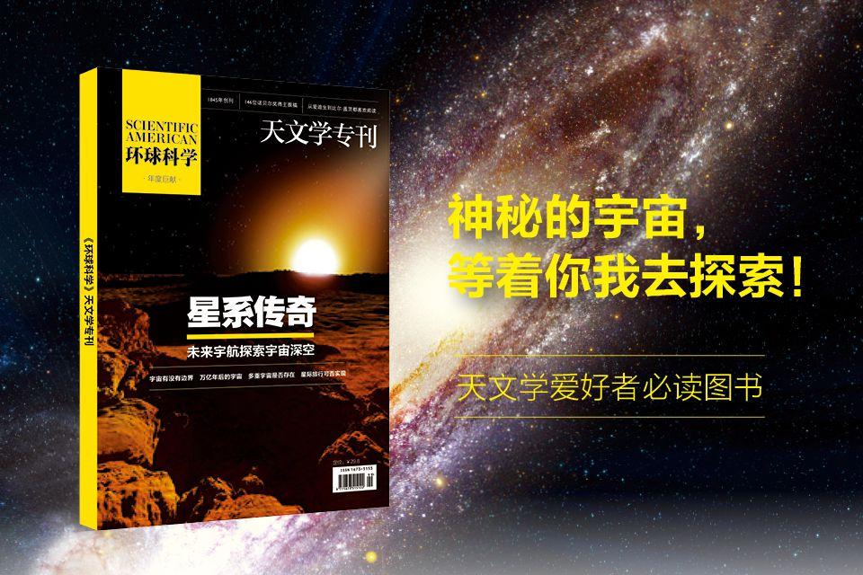 《环球科学》杂志——世界科普杂志第一品牌!