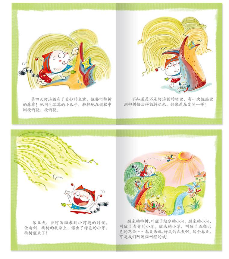 幼儿益智画册(综合版+游戏版)杂志订阅